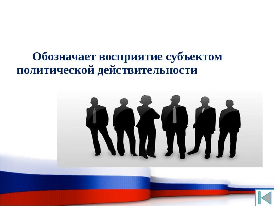 Политический режим – совокупность методов и способов осуществления государств...
