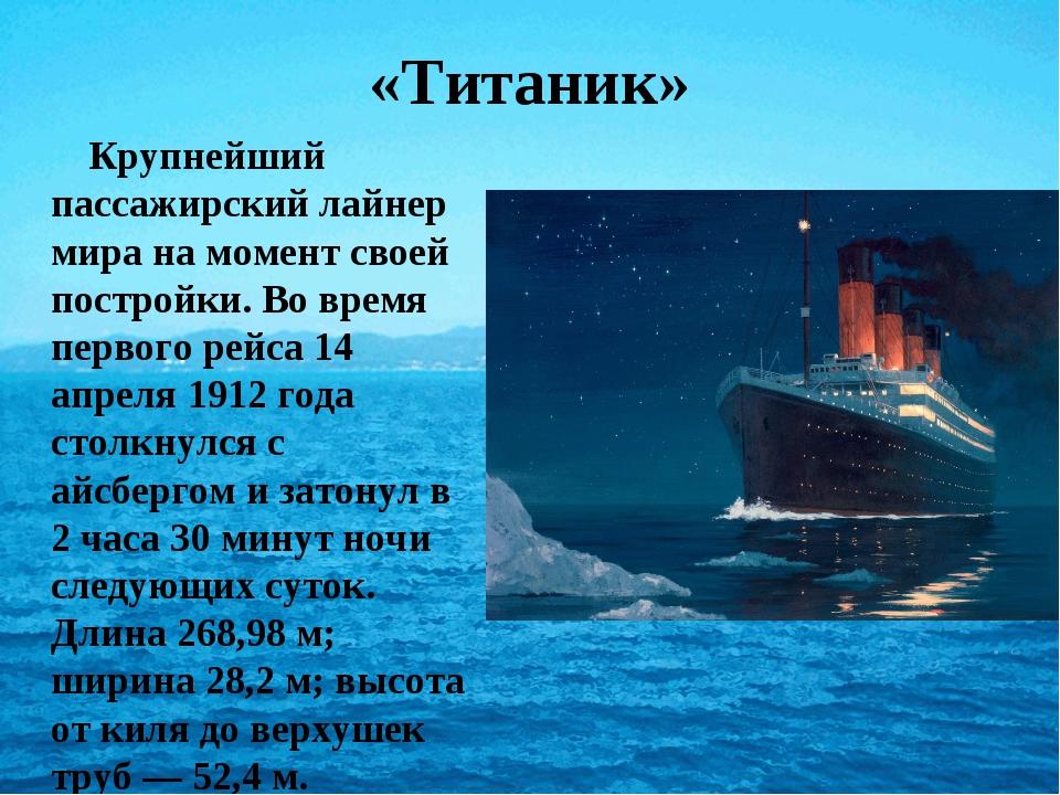 «Титаник» Крупнейший пассажирский лайнер мира на момент своей постройки. Во в...