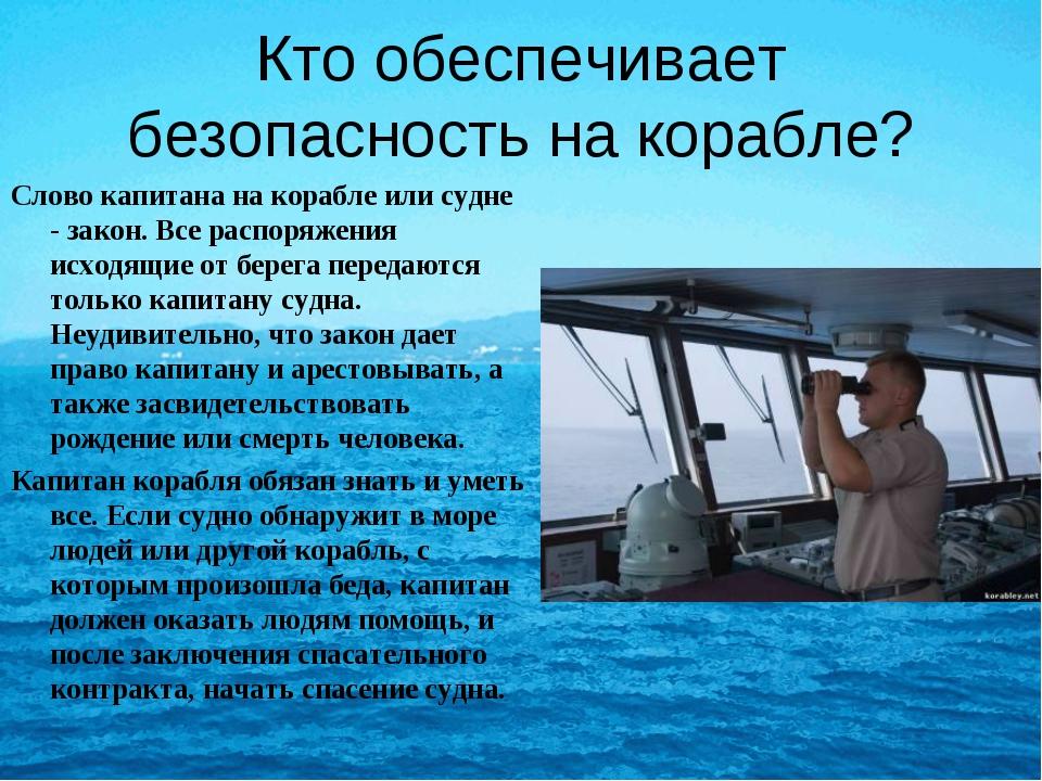 Кто обеспечивает безопасность на корабле? Слово капитана на корабле или судне...
