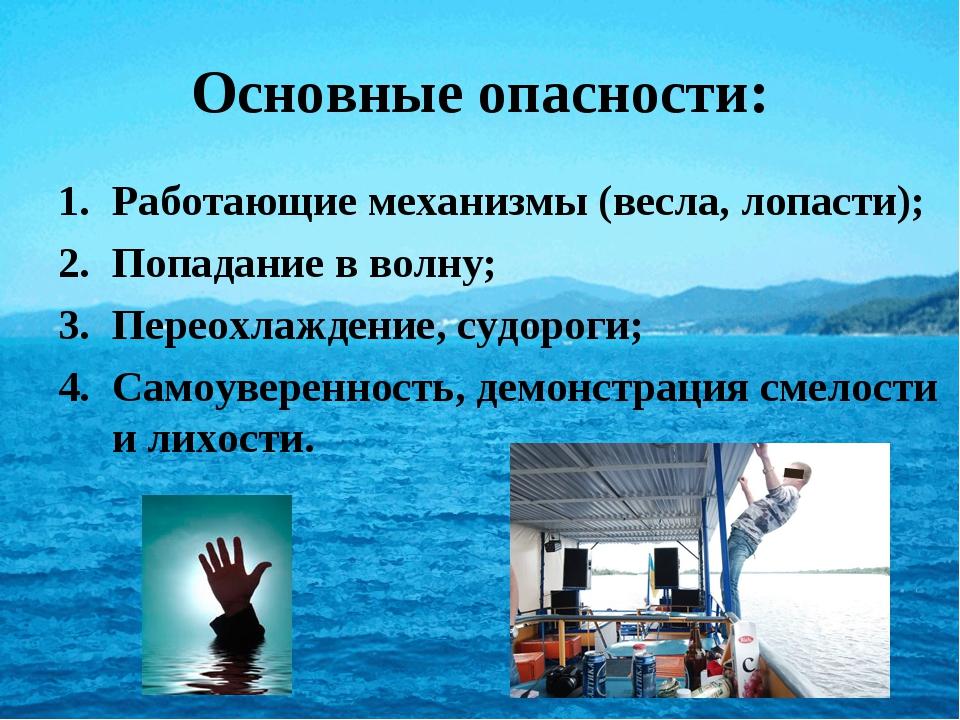Основные опасности: Работающие механизмы (весла, лопасти); Попадание в волну;...