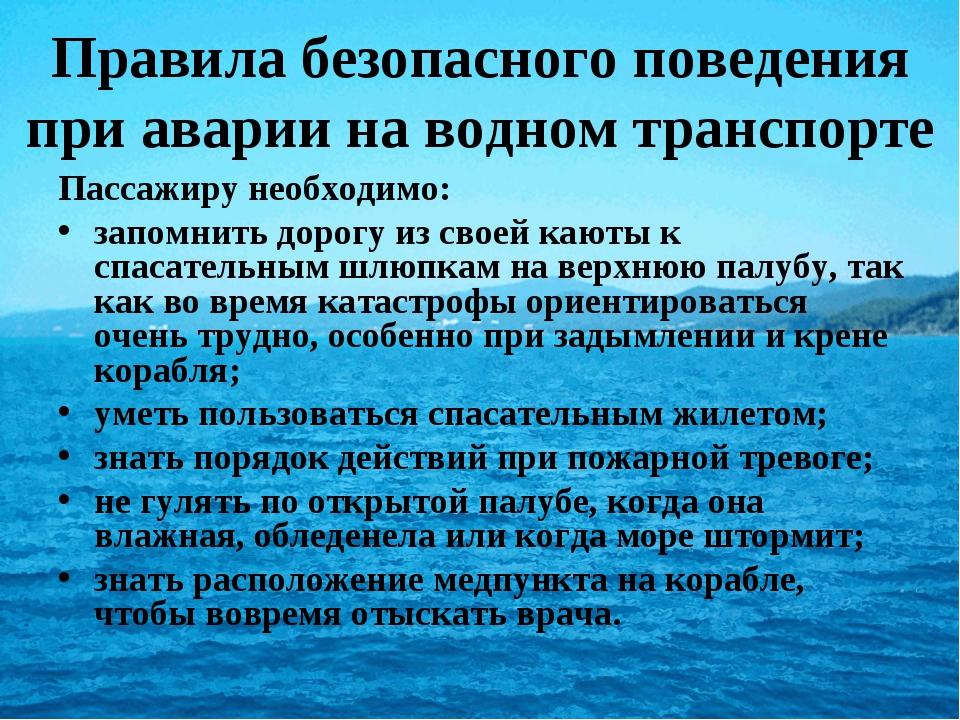 Правила безопасного поведения при аварии на водном транспорте Пассажиру необх...
