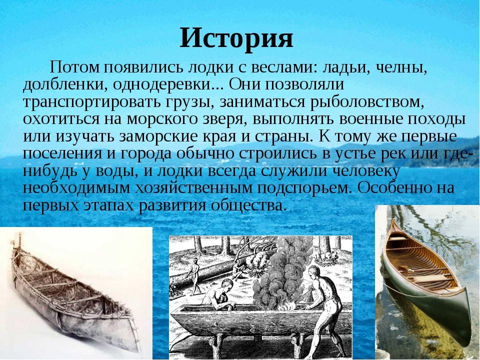 История Потом появились лодки с веслами: ладьи, челны, долбленки, однодеревки...