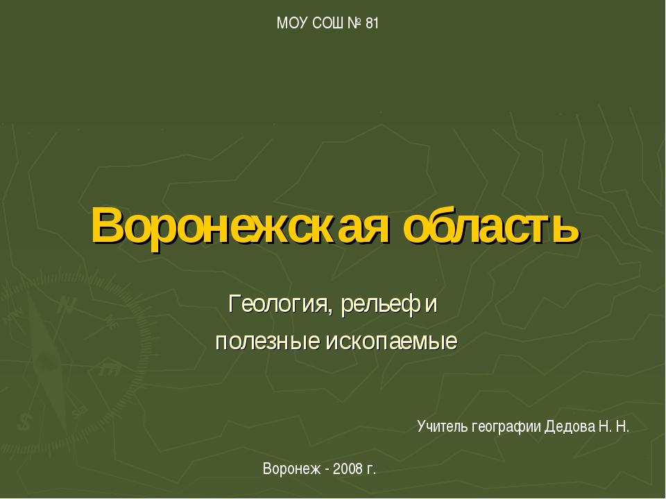 Воронежская область Геология, рельеф и полезные ископаемые Учитель географии...