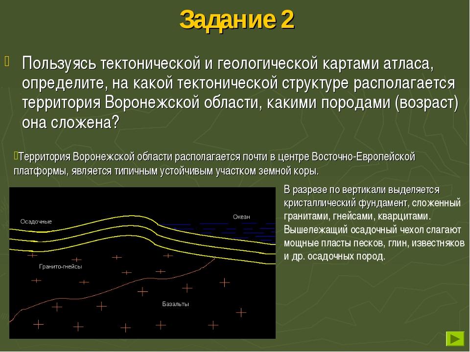 Задание 2 Пользуясь тектонической и геологической картами атласа, определите,...