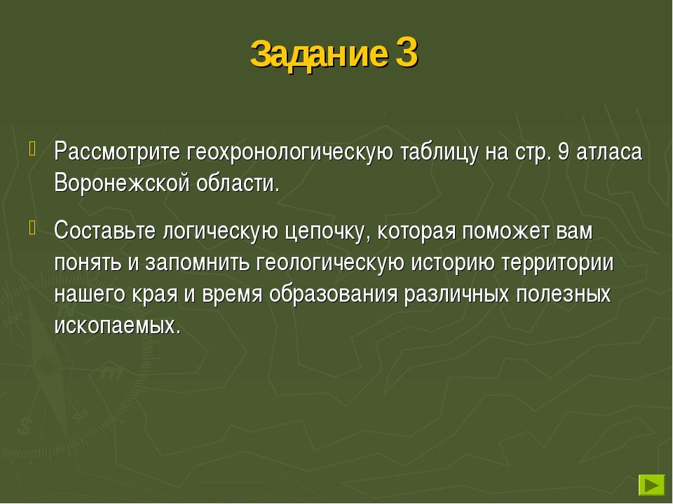 Задание 3 Рассмотрите геохронологическую таблицу на стр. 9 атласа Воронежской...