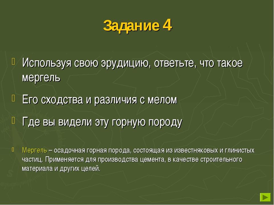 Задание 4 Используя свою эрудицию, ответьте, что такое мергель Его сходства и...