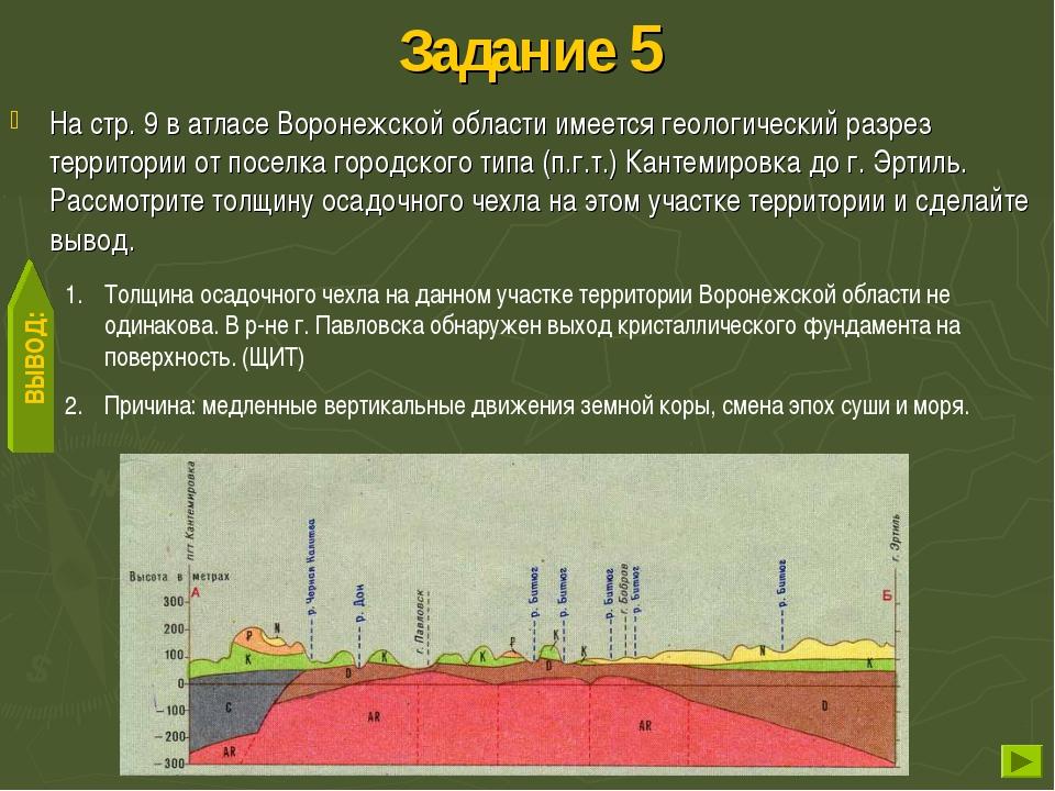 Задание 5 На стр. 9 в атласе Воронежской области имеется геологический разрез...