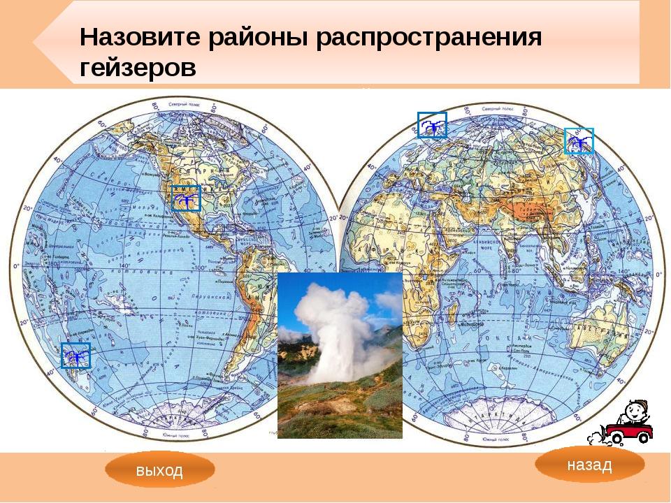 Назовите самые знаменитые вулканы мира выход назад