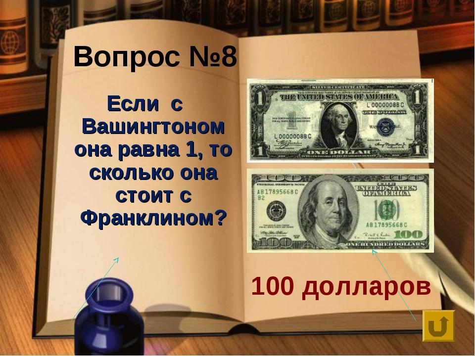 Вопрос №8 Если с Вашингтоном она равна 1, то сколько она стоит с Франклином?...