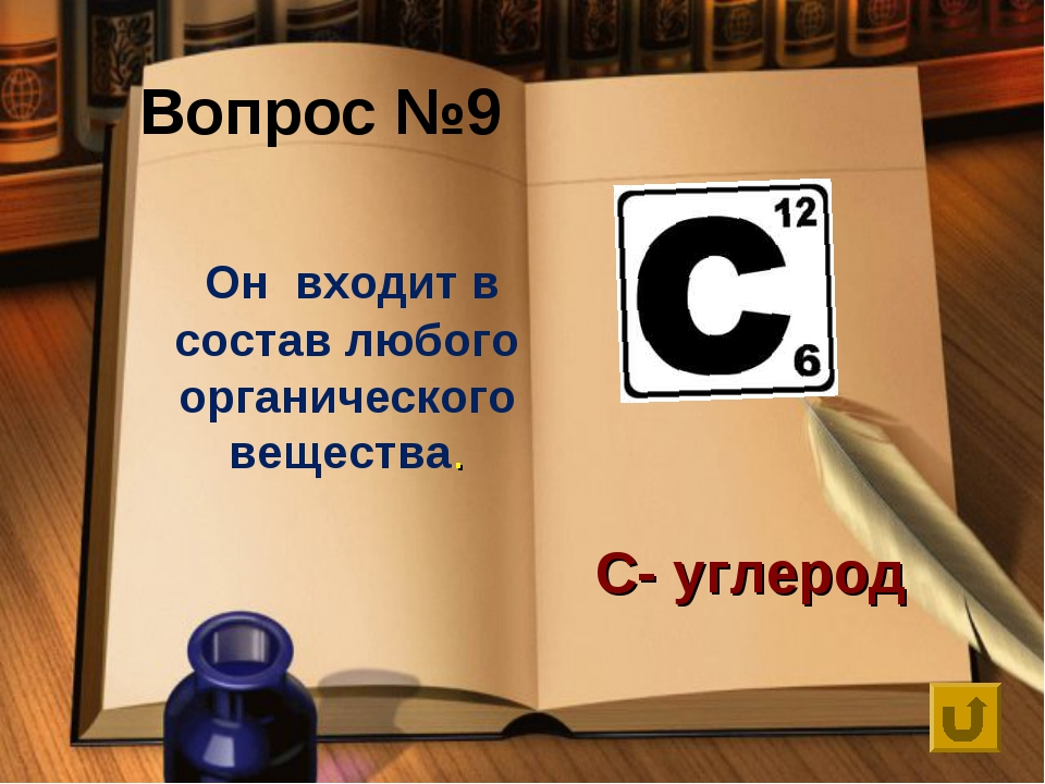 Вопрос №9 Он входит в состав любого органического вещества. С- углерод
