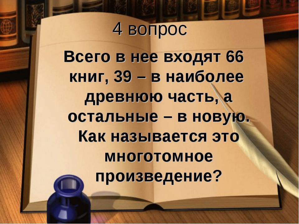 4 вопрос Всего в неe входят 66 книг, 39 – в наиболее древнюю часть, а остальн...