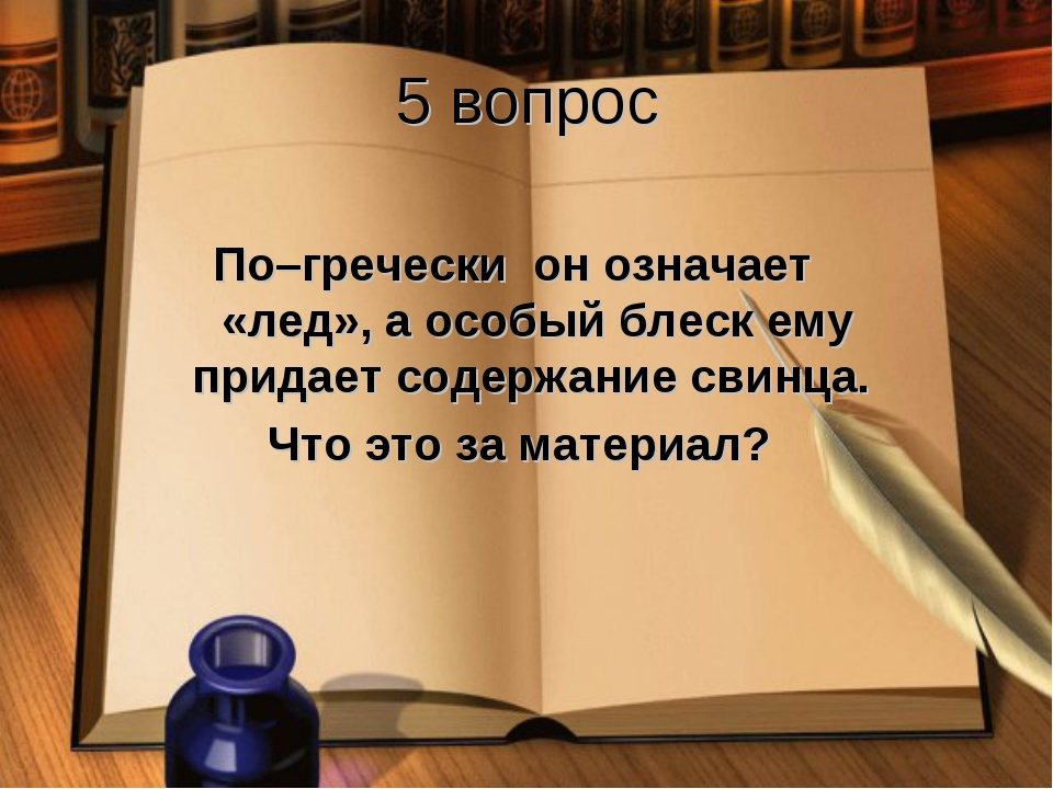 5 вопрос По–гречески он означает «лед», а особый блеск ему придает содержание...