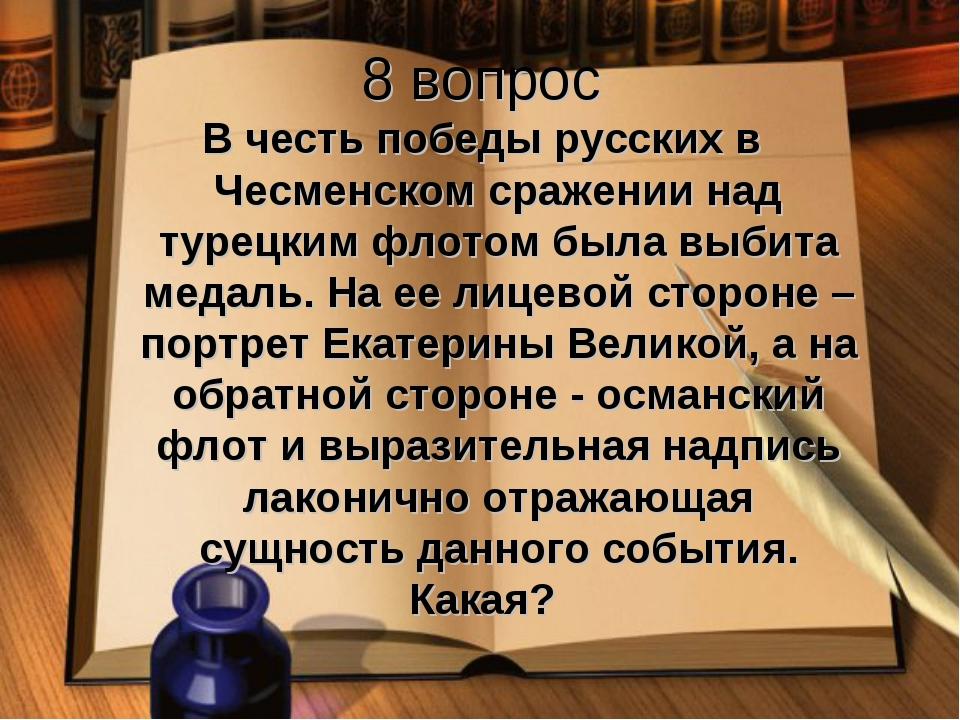 8 вопрос В честь победы русских в Чесменском сражении над турецким флотом был...