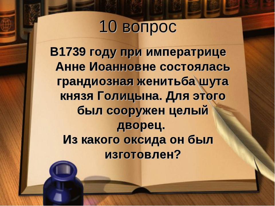 10 вопрос В1739 году при императрице Анне Иоанновне состоялась грандиозная же...