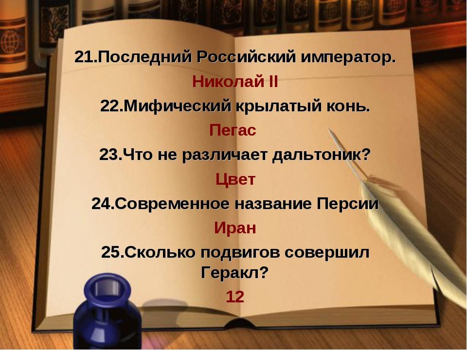 21.Последний Российский император. Николай II 22.Мифический крылатый конь. Пе...