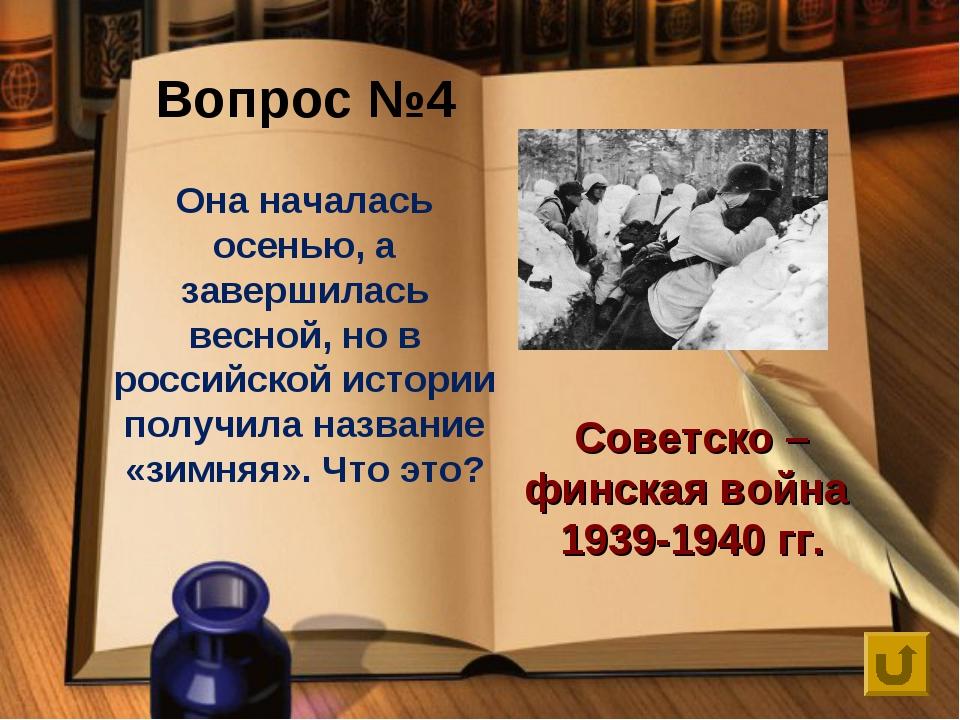 Вопрос №4 Она началась осенью, а завершилась весной, но в российской истории...