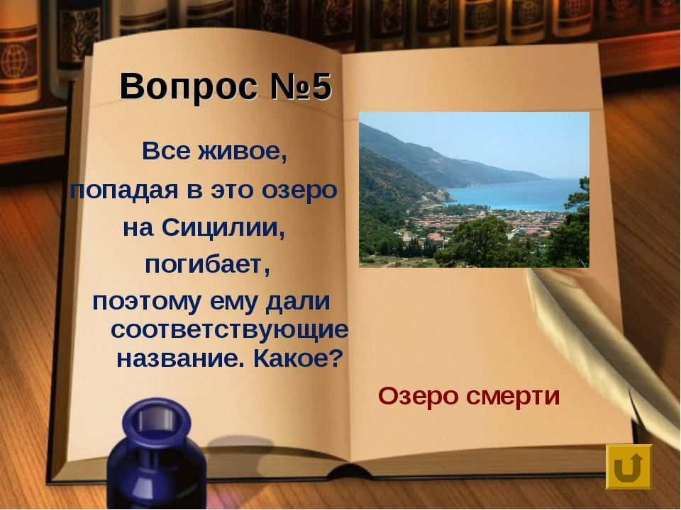 Вопрос №5 Все живое, попадая в это озеро на Сицилии, погибает, поэтому ему да...