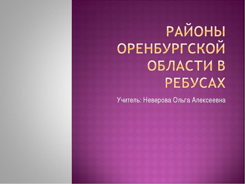 Учитель: Неверова Ольга Алексеевна