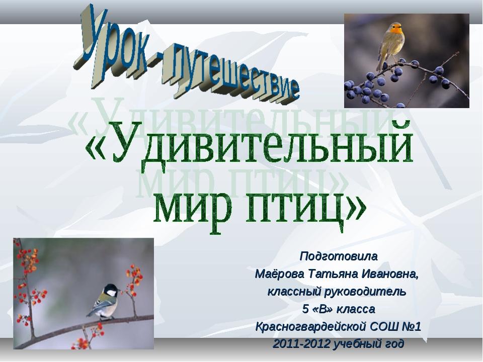 Подготовила Маёрова Татьяна Ивановна, классный руководитель 5 «В» класса Кра...