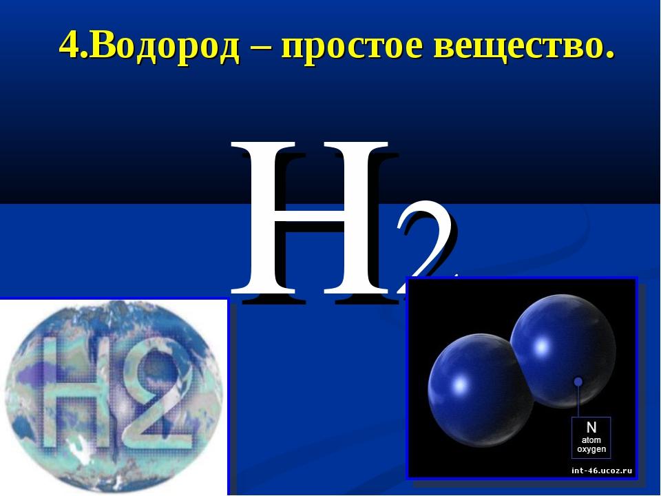 4.Водород – простое вещество. Н2