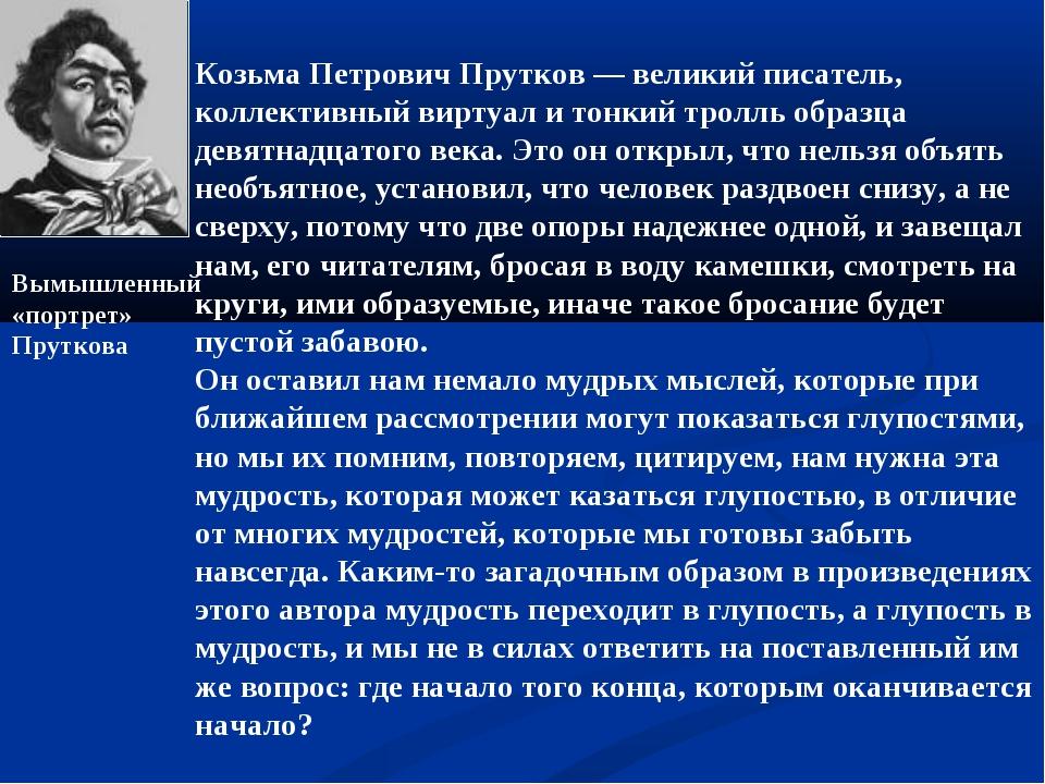 Козьма Петрович Прутков— великий писатель, коллективный виртуал и тонкий тро...