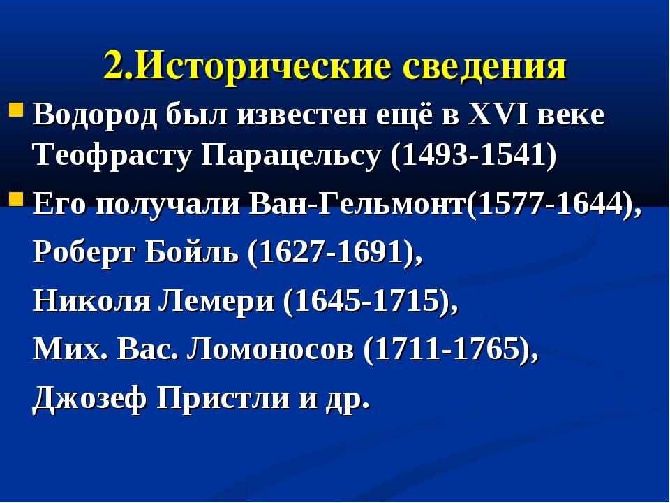 2.Исторические сведения Водород был известен ещё в XVI веке Теофрасту Парацел...