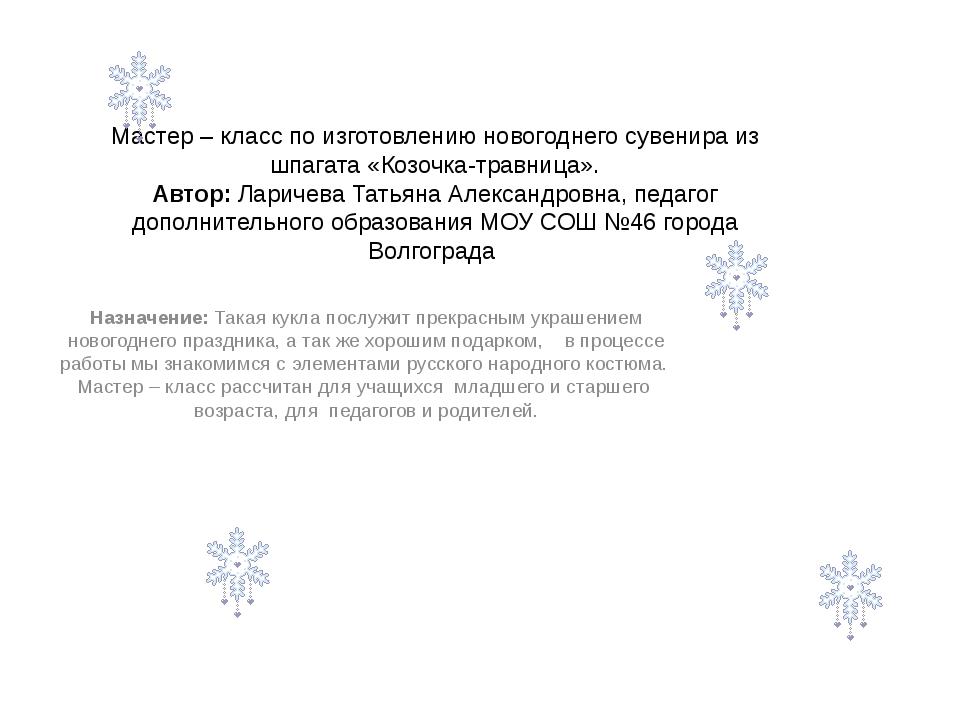 Мастер – класс по изготовлению новогоднего сувенира из шпагата «Козочка-травн...