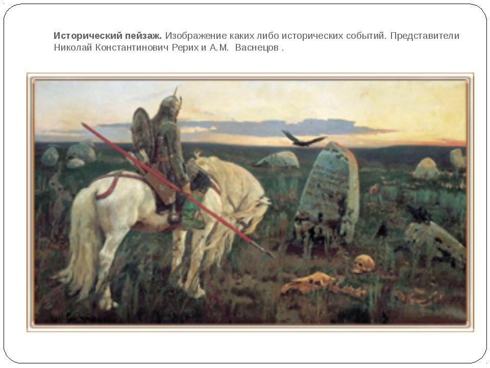 Исторический пейзаж.Изображение каких либо исторических событий. Представите...