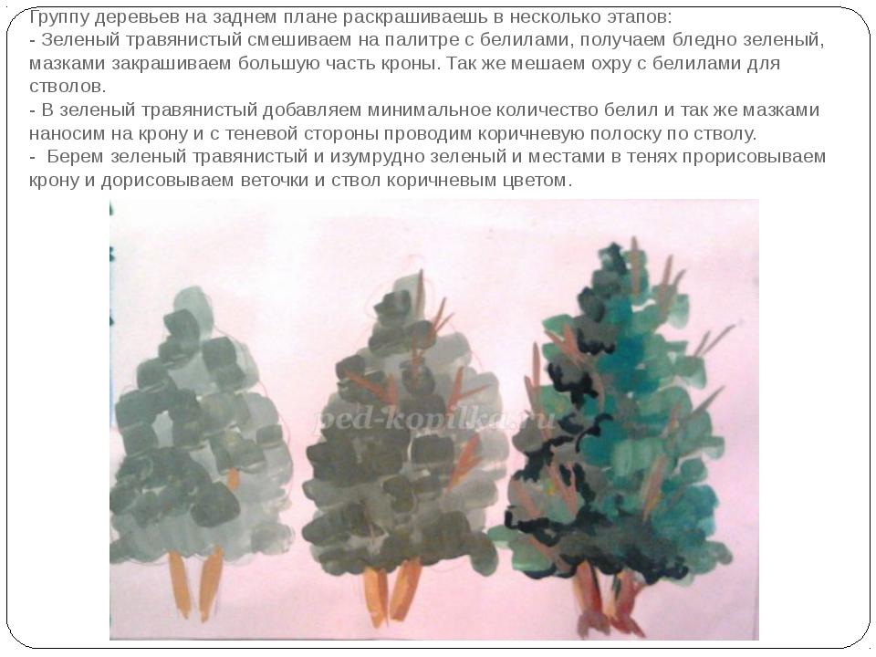 Группу деревьев на заднем плане раскрашиваешь в несколько этапов: - Зеленый т...