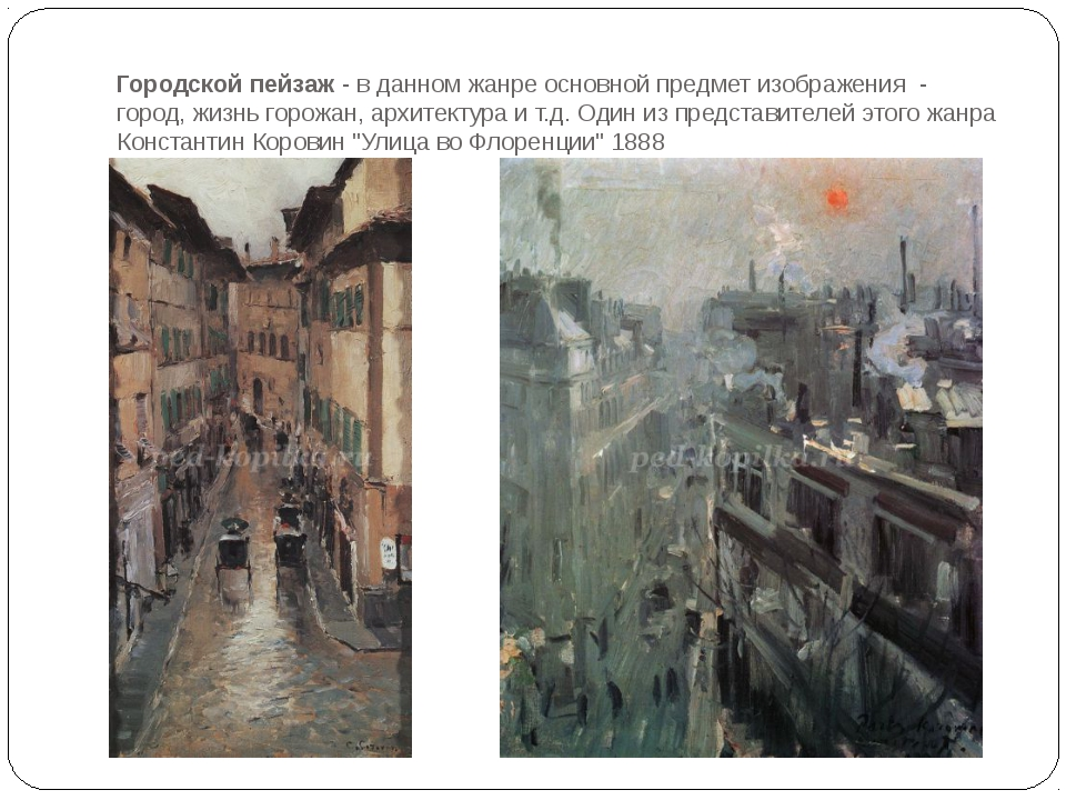 Городской пейзаж- в данном жанре основной предмет изображения- город, жизн...