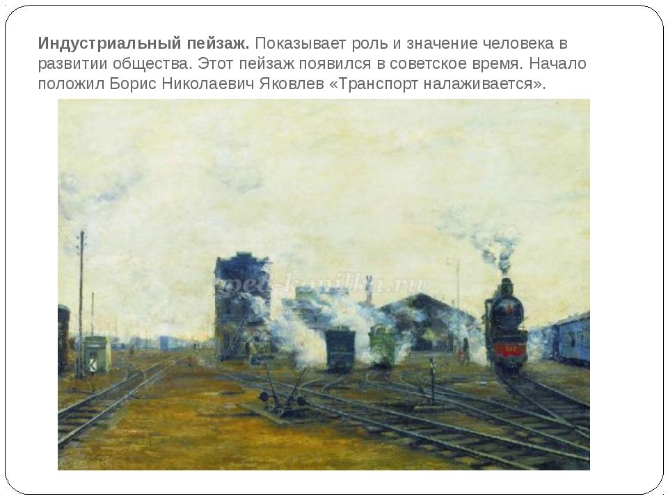 Индустриальный пейзаж.Показывает роль и значение человека в развитии обществ...