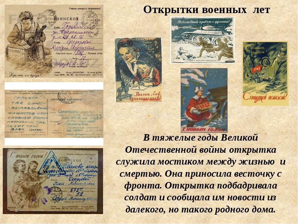 История почтовой открытки в россии, почте отправить
