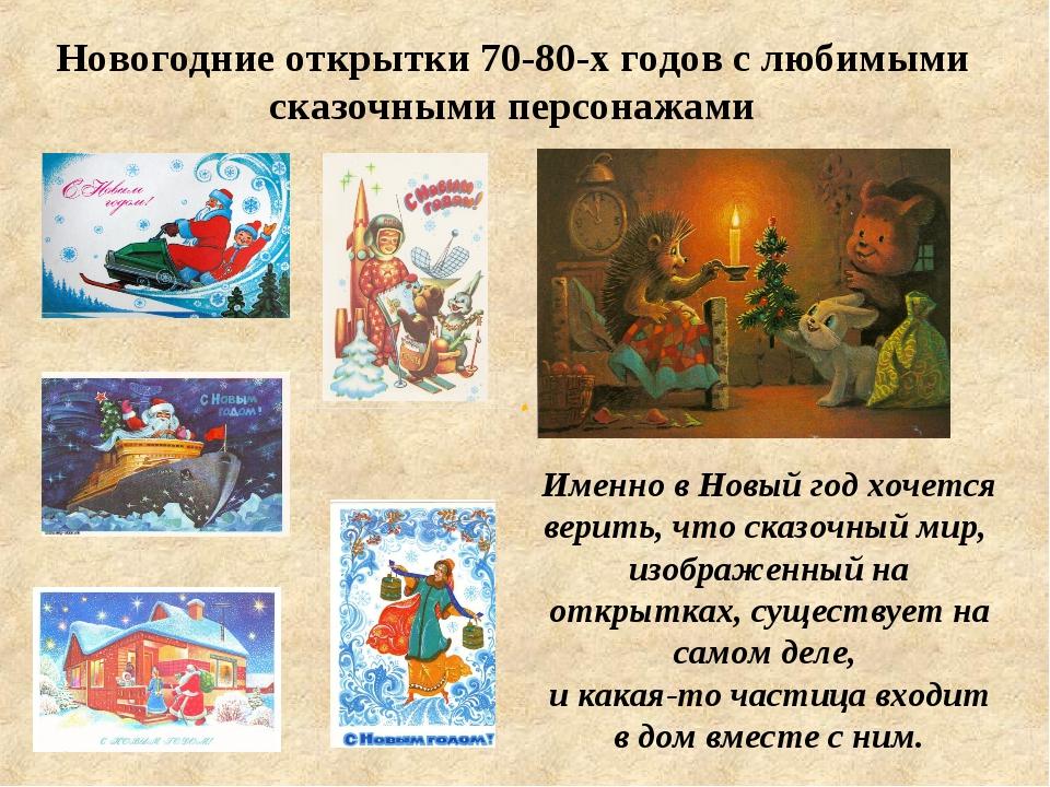 История новогодняя открытка детям, открытка марта