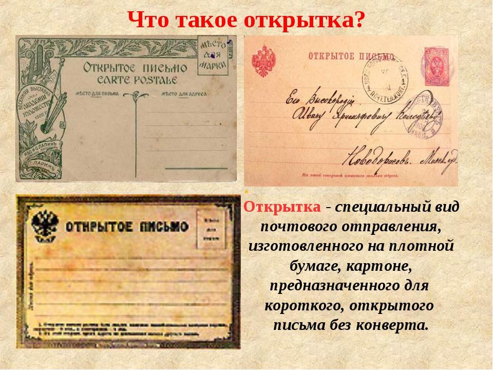 Виды первых открыток