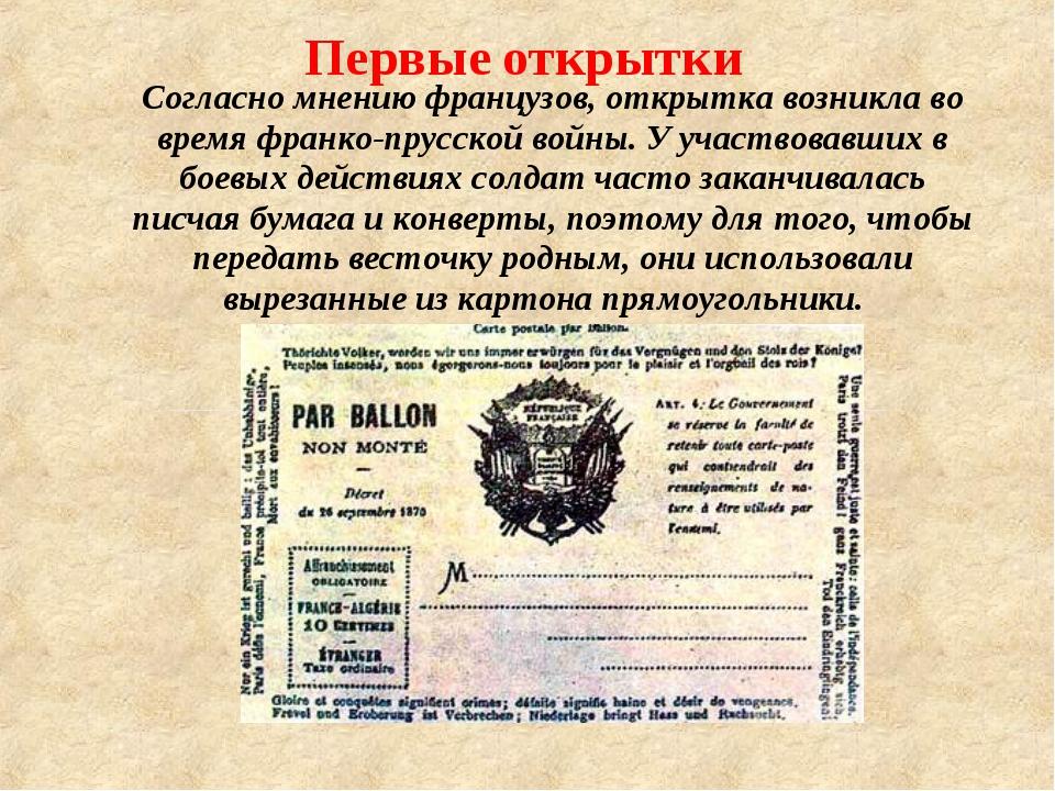 Появилась первая открытка, гербом россии
