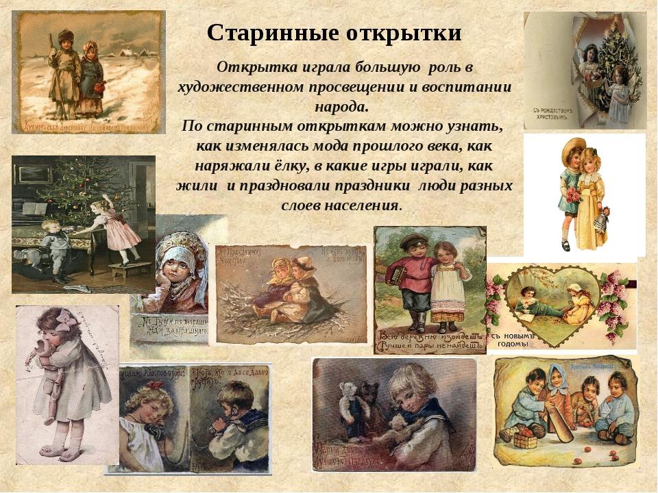 Помоги, история возникновения открыток для детей 4-6 лет
