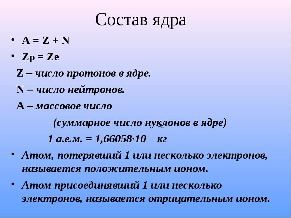Состав ядра А = Z + N Zp = Zе Z – число протонов в ядре. N – число нейтронов....