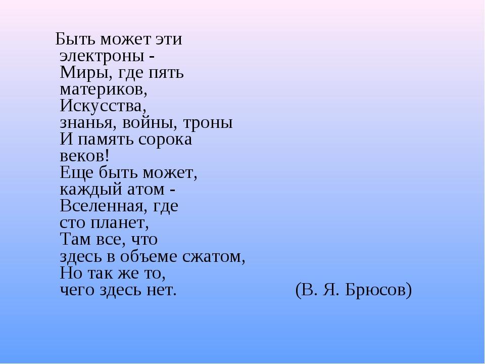 Быть может эти электроны - Миры, где пять материков, Искусства, знанья, войн...