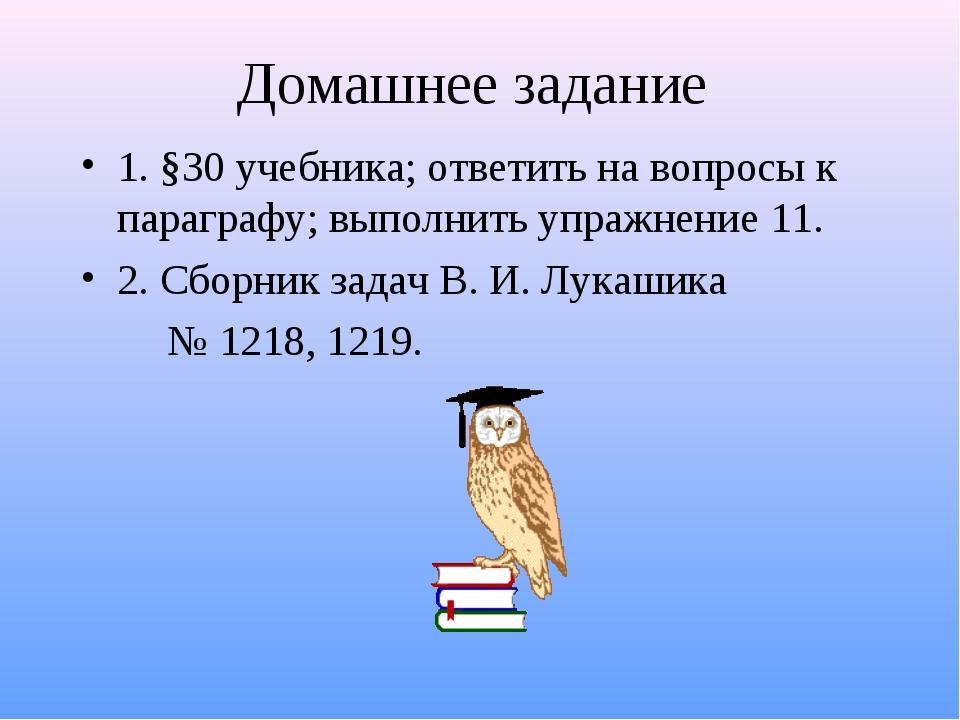 Домашнее задание 1. §30 учебника; ответить на вопросы к параграфу; выполнить...
