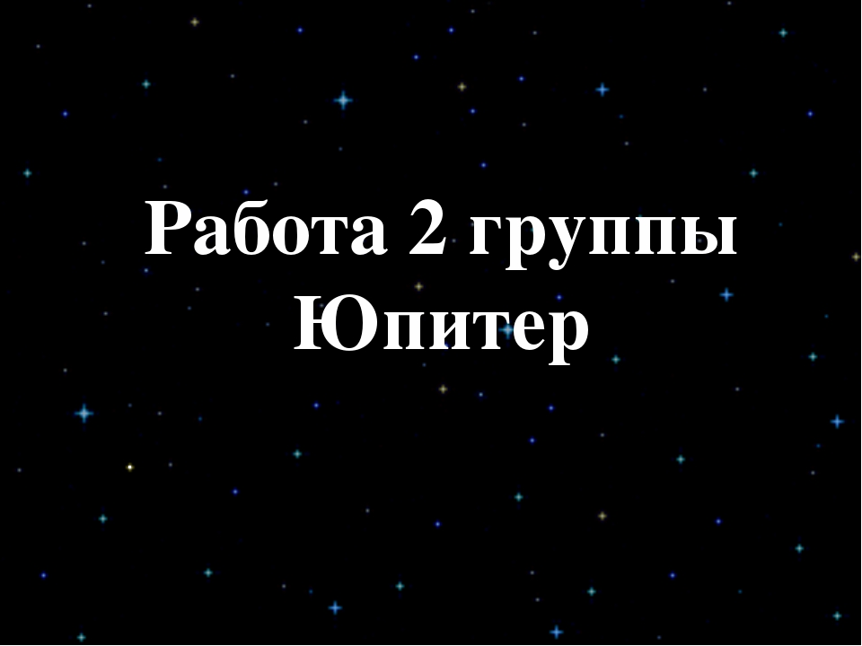Работа 2 группы Юпитер