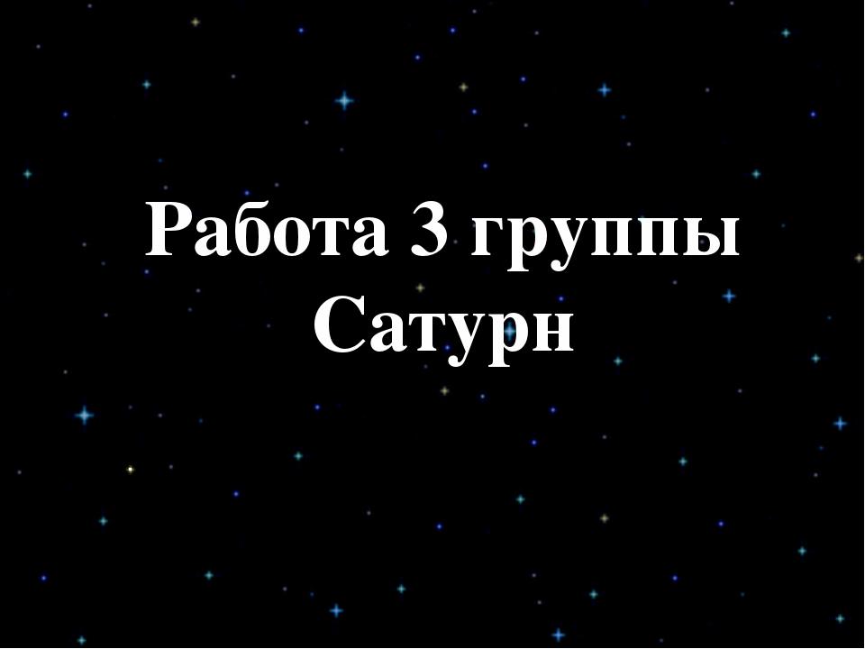 Работа 3 группы Сатурн