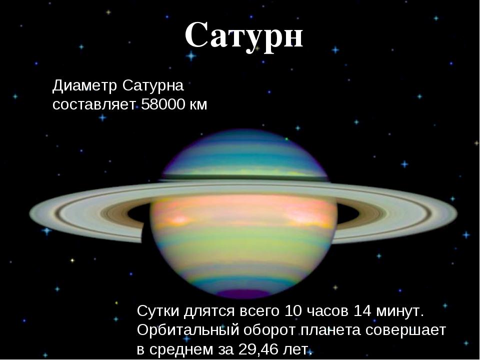 Сатурн Диаметр Сатурна составляет 58000 км Сутки длятся всего 10 часов 14 мин...