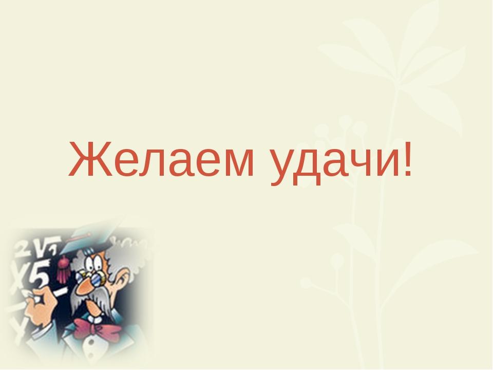 Желаем удачи!