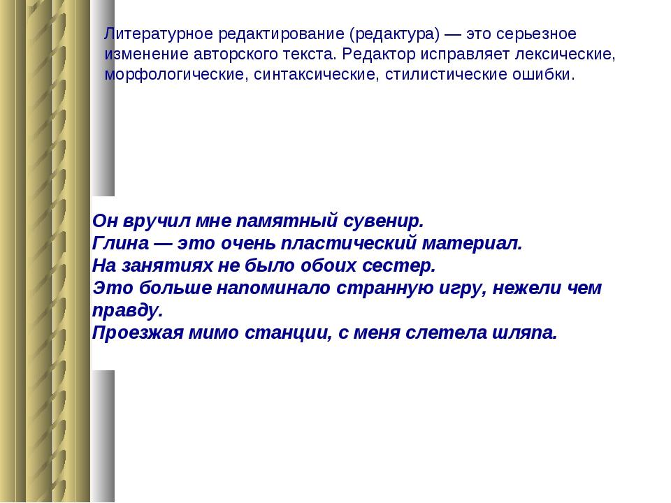 Литературное редактирование (редактура)— это серьезное изменение авторского...