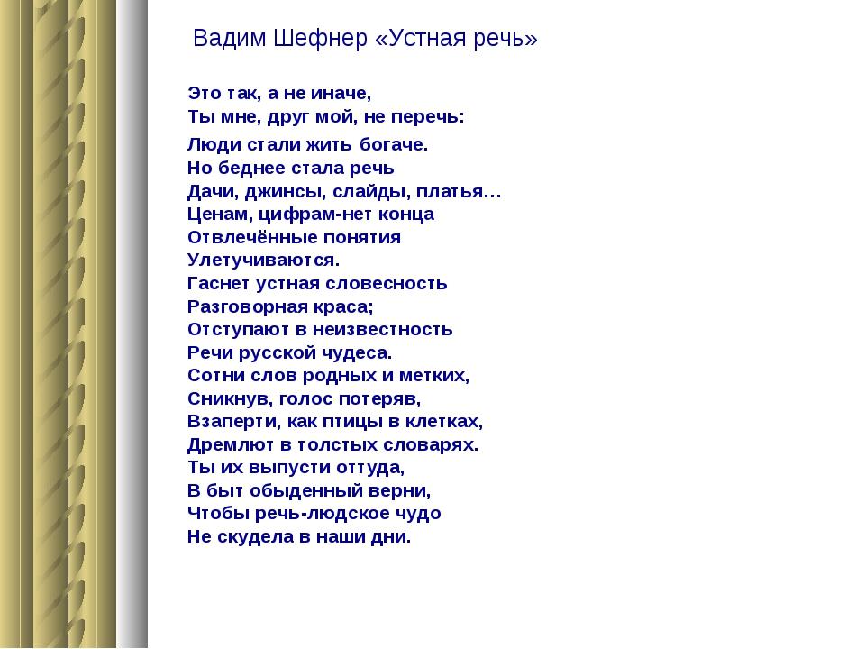 Вадим Шефнер «Устная речь» Это так, а не иначе, Ты мне, друг мой, не перечь:...