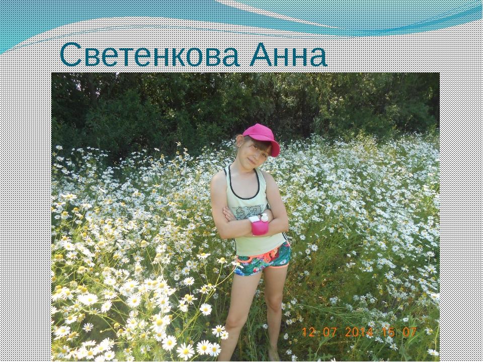 Светенкова Анна