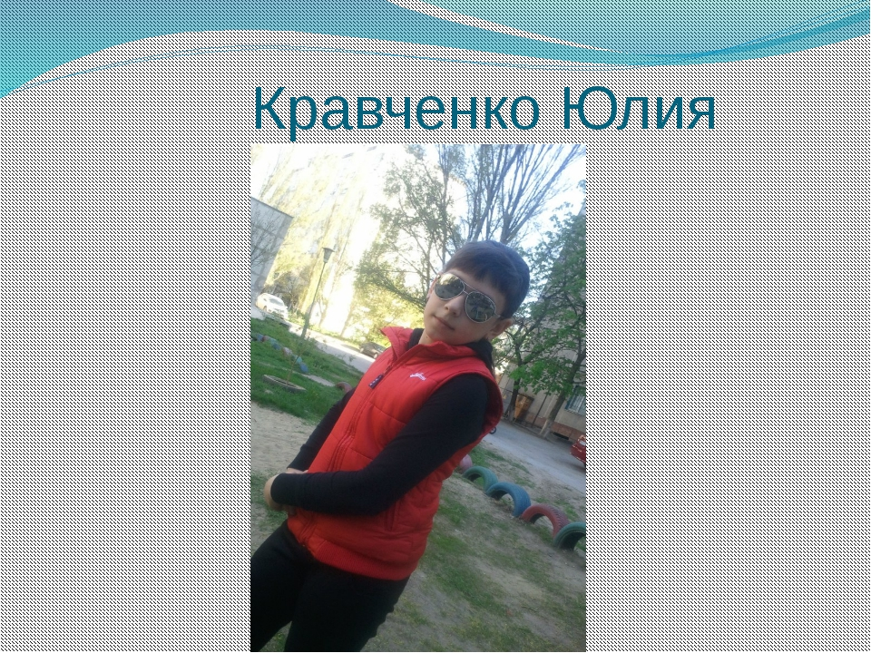 Кравченко Юлия