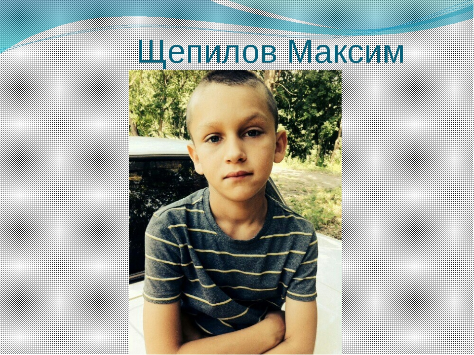 Щепилов Максим