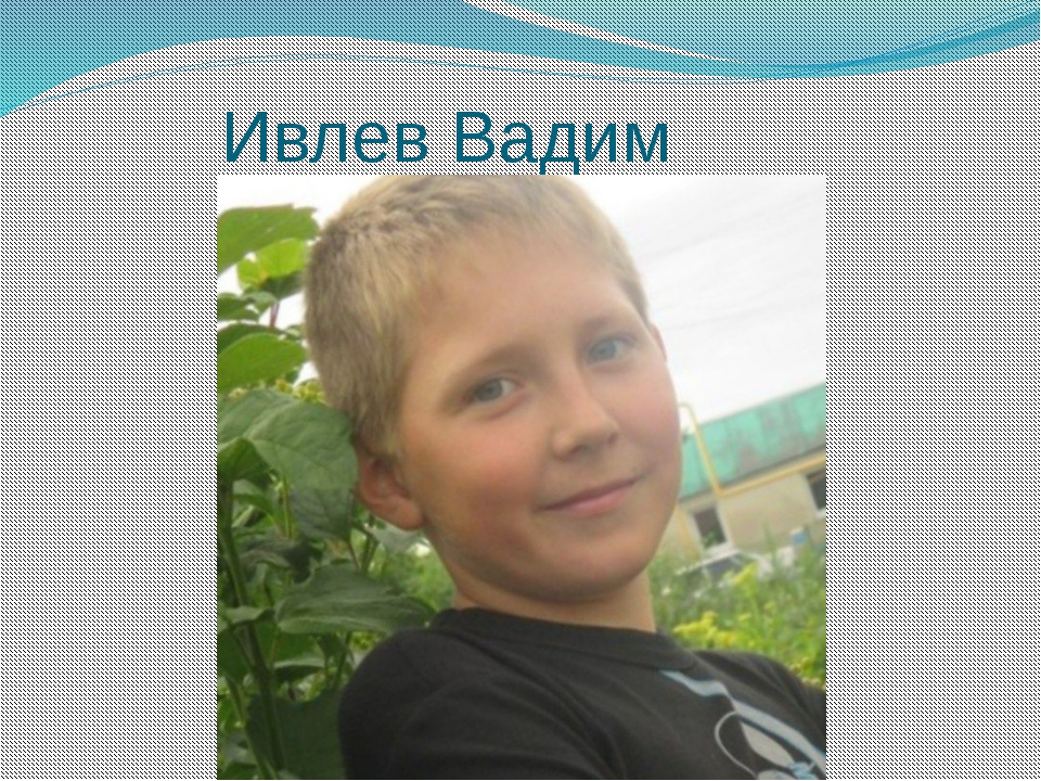 Ивлев Вадим