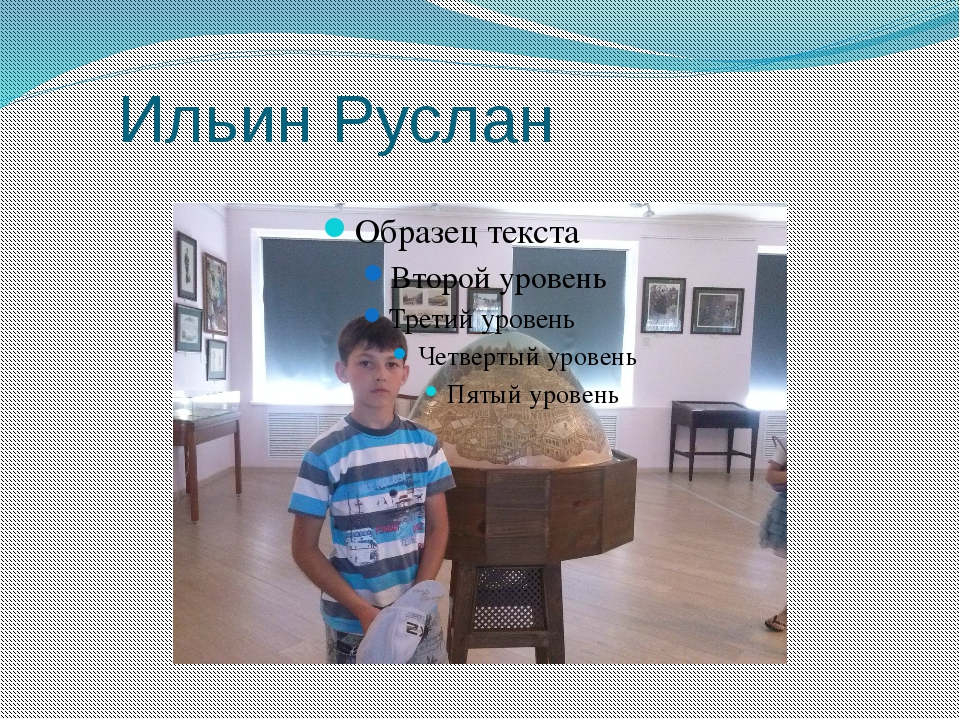 Ильин Руслан